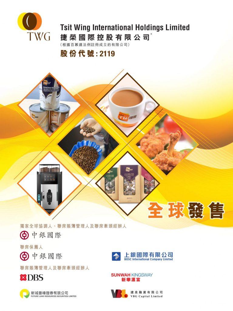 捷荣国际(02119)现正全球公开招股